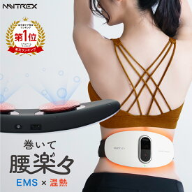 【MYTREX公式】 EMS 温熱 腰 ケア【楽天1位!】電気刺激 ギフト プレゼント 実用的 腰 温め 機器 ベルト 健康 癒し グッズ 温める 母の日 父の日 プレゼント 実用的 ギフト 男性 女性 御祝 簡単操作 マイトレックス EMS HEAT STRETCH ストレッチ あったか グッズ