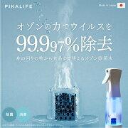 新商品PIKALIFEOzoneMistピカライフオゾンミスト除菌消臭オゾンウイルス除去