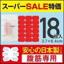 【スーパーセール特価★3セット】EMS 互換 高電導 ジェルシート アブズ:腹筋専用:3.7×6.4cm 計3セット 18枚 日本製…