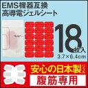 【送料無料★3セット】EMS 互換 高電導 ジェルシート アブズ:腹筋専用:3.7×6.4cm 計3セット 18枚 日本製ジェル採用…