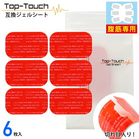 Top-Touch 互換ジェルシート 腹筋専用 3.7×6.4cm 切り目入りフィルムで貼りやすい! シックスパッド対応互換ジェルシート 日本製ジェル採用 【ポスト投函】[ アブズフィット2対応互換 正規品ではありません ] 互換品