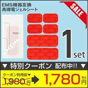 SIXPADシックスパッドAbsBeltアブズベルト対応高品質互換ジェルシート日本製
