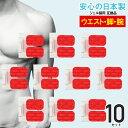 【お得★10セット】各社EMS用【ウエスト・腕・脚専用:5.2×9.0cm】日本製ゲル採用 互換ジェルシート Top-Touch レギ…