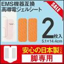 各社EMS用【脚専用:5.1×14.4cm】日本製ゲル採用 高品質互換ジェルシート 2枚入 Top-Touch レギュラータイプ【代引・…