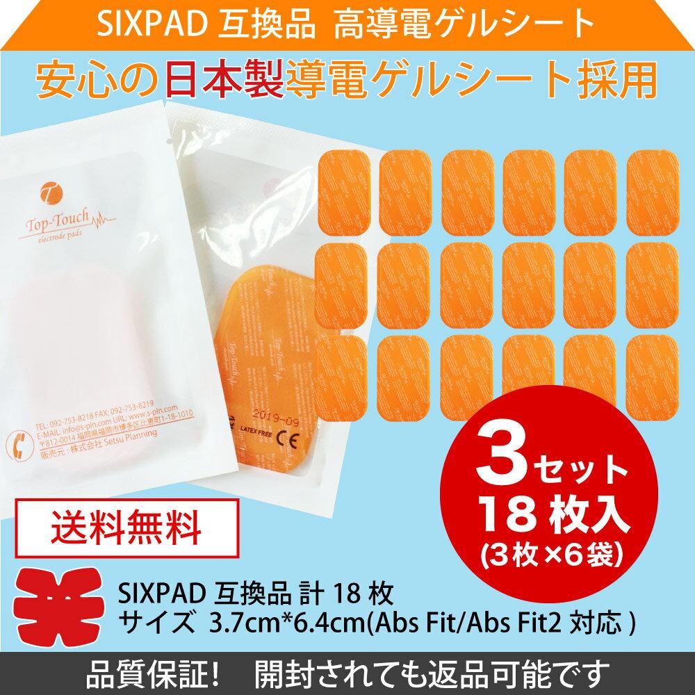 【3セット★送料無料】SIXPAD Abs Fit シックスパッド 【アブズフィット/アブズフィット2対応】日本製ゲルシート採用 高品質互換ジェルシート 3セット 18枚入(3枚×6袋) 【代引・日時指定不可、ゆうパケットでポストへお届け】