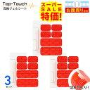 【スーパーセール価格!】Top-Touch シックスパッド互換 アブズベルト対応互換ジェルシート 【3セット分】 お腹周り …