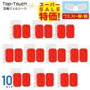 【スーパーセール価格!】Top-Touch【お得★10セット】EMS 交換用パッド シックスパッド対応互換ジェルシート ボディ…