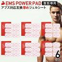 【6セット分】シックスパッド対応互換ジェルシート EPP 汎用互換パッド アブズ 腹筋専用 計36枚 SIX SIXPAD互換ジェル…