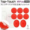 Top-Touch互換パッド スレンダーパッド(ボディ)対応互換ジェルパッド 互換交換用ジェルパッド 楕円形2枚+丸形6枚 交…