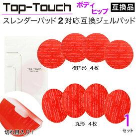Top-Touch互換パッド スレンダーパッド2/PRO/DX対応互換ジェルパッド ボディ・ヒップ用 互換ジェルパッド 楕円形4枚+丸形4枚 交換用 日本製ゲル採用【ポスト投函】[ スレンダーパッド互換品 正規品ではありません ]