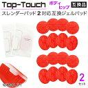 Top-Touch互換パッド スレンダーパッド2/PRO/DX対応互換ジェルパッド 【2セット】 ボディ・ヒップ用 互換ジェルパッド…