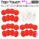 Top-Touch互換パッド スレンダーパッド2/PRO/DX対応互換ジェルパッド 【3セット】 ボディ・ヒップ用 互換ジェルパッド…