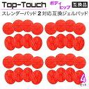 Top-Touch互換パッド スレンダーパッド2/PRO/DX対応互換ジェルパッド 【4セット】 ボディ・ヒップ用 互換ジェルパッド…