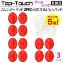 Top-Touch互換パッド スレンダーパッド2(アーム・レッグ)対応互換ジェルパッド 【3セット×楕円形4枚入(2枚x2袋)…