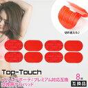 Top-Touch 互換ゲルパッド 8枚入 スリムデボーテ(プレミアム)対応互換 替えゲルパッド 4.8×7.5cm 高品質 日本製ゲル…
