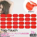 レビューでもう1袋★Top-Touch 互換ゲルパッド 24枚セット スリムデボーテ(プレミアム)対応互換 替えゲルパッド 4.8…