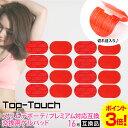 Top-Touch 互換ゲルパッド 16枚セット スリムデボーテ(プレミアム)対応互換 替えゲルパッド 4.8×7.5cm 8枚x2袋 高品…