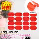 【スーパーセール価格!】Top-Touch 互換ゲルパッド 16枚セット スリムデボーテ(プレミアム)対応互換 替えゲルパッド…