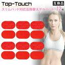 Top-Touch 互換ゲルパッド【12枚セット】スリムパッド互換 コア/フィット対応互換替えゲルパッド 計12枚(4枚x3袋) 日…