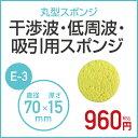 干渉・吸引・低周波用スポンジ 丸型スポンジ【4個入】E-3:直径70mm×厚み15mm