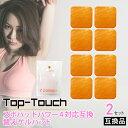 Top-Touch 互換ゲルパッド【2セット分】スポパッド互換 パワー4対応互換替えゲルパッド 5.3cm×5.3cm 計8枚 日本製ゲ…