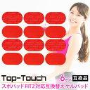Top-Touch 互換ゲルパッド【12枚セット】 スポパッド互換 フィット2対応互換替えゲルパッド 6セット分 計12枚(4枚x3袋…