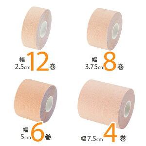 業務用 キネシオロジーテープ 伸縮 タイプ 【幅:2.5cm 3.75cm 5cm 7.5cm】 筋肉 テープ テーピング キネシオテープ テーピングテープ 箱売り セット品