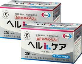 ヘルケア 4粒×30袋 2箱セット 高血圧対策 健康習慣 サプリメント エーザイ