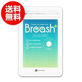 Breashプラス ブレッシュプラス 口臭 タブレット900mg×30粒