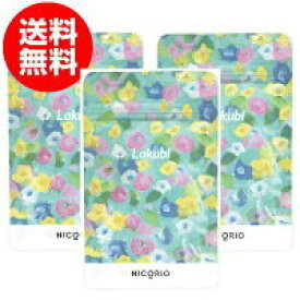 NICORIO LAKUBI(ラクビ) 1袋:31粒入り ×3袋セット サプリメント