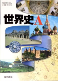 Ministry of Education, Culture, Sports, Science and Technology official  approval finished textbook [world A310] Tokyo Shoseki for the world history  A