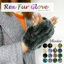 レッキスファー手袋[グローブ][毛皮][ラビット][レッグウォーマー][ハンドウォーマー][婦人][レディース]