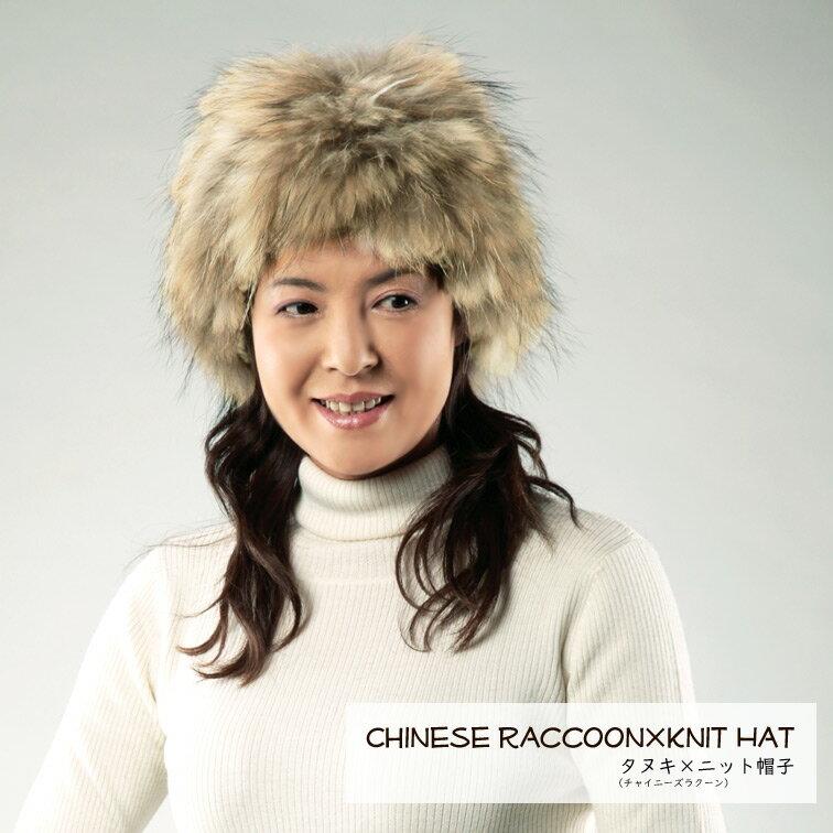 タヌキ(チャイニーズラクーン)×ニット帽子[ハット][ファー][毛皮][レディース][婦人]