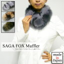 【送料無料】ブルーフォックスカモフラージュ柄マフラー[SAGA FOX][迷彩][ファーカラー][ストール][毛皮][レディース][婦人][日本製]