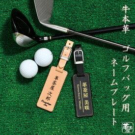本革 ゴルフ 名札 ネームプレート 全て自社生産 高級 箔押し プレゼント ゴルフバッグ コンペ 記念品 父の日 名入れ
