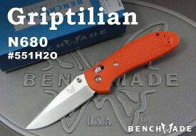 BENCHMADE #551H2O グリップティリアン N680 直刃 オレンジ 送料無料