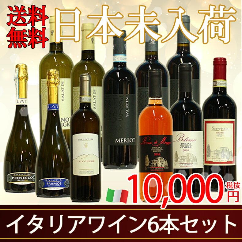 選べるイタリアワイン6本セット自分だけのワインセットお作りいただけます。  イタリア政府公認ソムリエのおすすめのワインセットも。 当店限定【送料無料】