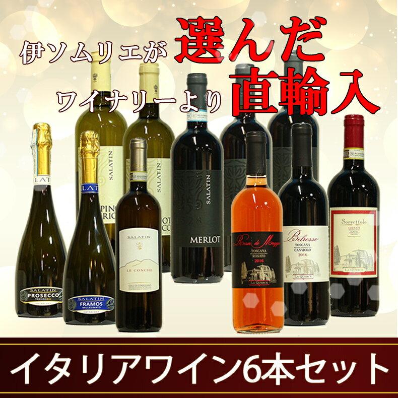 選べるイタリアワイン6本セット自分だけのワインセットお作りいただけます。イタリア政府公認ソムリエのおすすめのワインセットも。当店限定【送料無料】