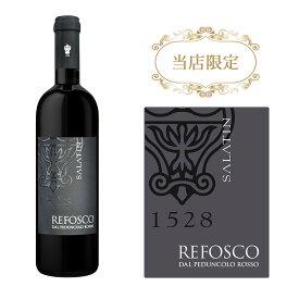 当店限定 (2016)【ミディアムボディ】【フルーティー】レフォスコ・ダル・ペドゥンコロ・ロッソ DOCフリウリ・グラーヴェ直輸入ワイン 赤ワイン サラティン (750ml)