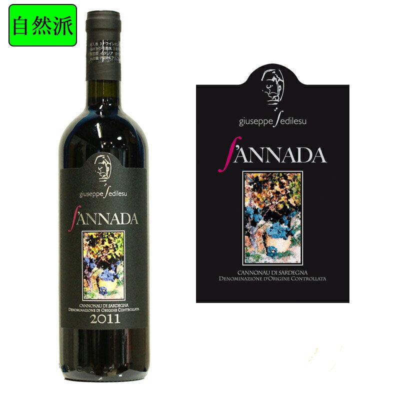 (2011)【ミディアムボディ】【フルーティー】サンナーダ自然派ワイン(赤ワイン)ジュゼッペ・セディレズ(750ml)