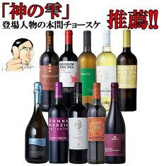 ワイン福袋