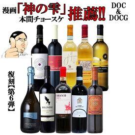 格付けワイン飲み比べセット復刻【第6弾】イタリア政府公認ソムリエとあのイタリアワインの怪人のタッグ【赤ワイン中心】ワインセット 神の雫 金賞ワイン多数 ワインセット DOCG DOC  EPAお中元 中元ギフト