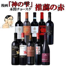 【15,249円のワインが当たる!?】本間チョースケ厳選【赤ワイン10本セット】イタリア政府公認ソムリエと本間チョースケ推薦10本セット 【いままでの人気のワインをまとめました】赤ワイン 金賞ワイン多数  EPA