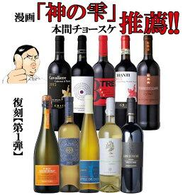 【毎日1名様にワインが当たる!?】復刻【第1弾】イタリア政府公認ソムリエとあのイタリアワインの怪人のタッグ【赤ワイン中心】ワインセット 神の雫 金賞ワイン多数 ワインセット DOCG DOC  EPA