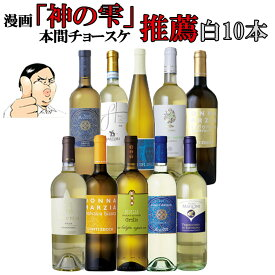 本間チョースケ厳選【白ワイン10本セット】イタリア政府公認ソムリエと本間チョースケ推薦10本セット 【いままでの人気のワインをまとめました】白ワイン 辛口 金賞ワイン多数 EPA 家飲み