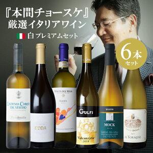 神の雫 本間チョースケ プレミアムセット飲み比べ 白ワインセット 6本