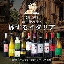 【第16弾】旅するイタリア 10州飲み比べセットイタリア政府公認ソムリエとイタリアワインの怪人のタッグ【白ワイン中…