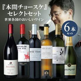 本間チョースケセレクト ワインセット6本 飲み比べ ワインイタリア ギリシャ フランス スペイン 日本 チリ赤ワイン 白ワイン ブリュット