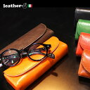 毎回完売【イタリア本革 メガネケース】眼鏡ケース めがねケース【楽ギフ_包装】【楽ギフ_名入れ】革 プレゼント ギフ…