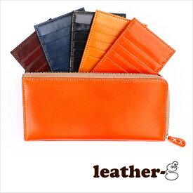 あなたの財布がスリムになる!財布、長財布に!イタリア革 カードケース レディース メンズ 515シリーズ ペア ギフト プレゼント 記念日